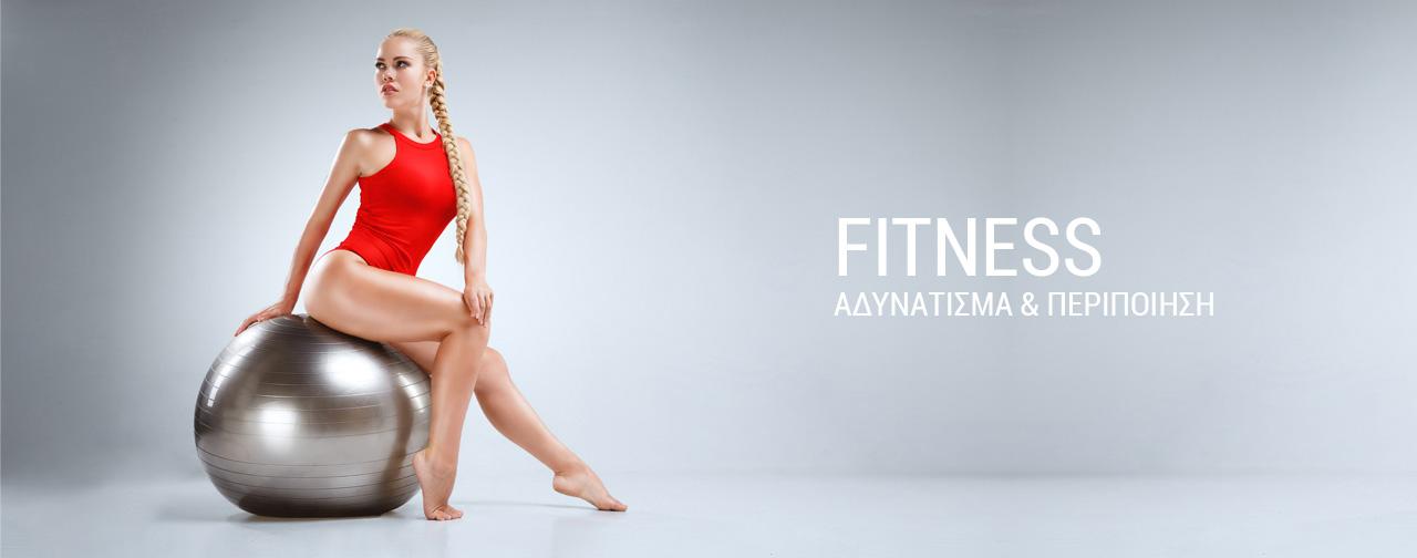 Fitness Αδυνάτισμα & Περιποίηση